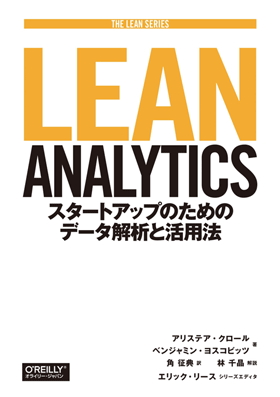 Lean Analytics 表紙